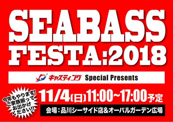 11月4日(日)シーバスフェスタ2018in品川シーサイド開催!!