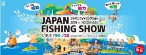 ジャパンフィッシングショー2019 ‒ in YOKOHAMA ‒出展!!