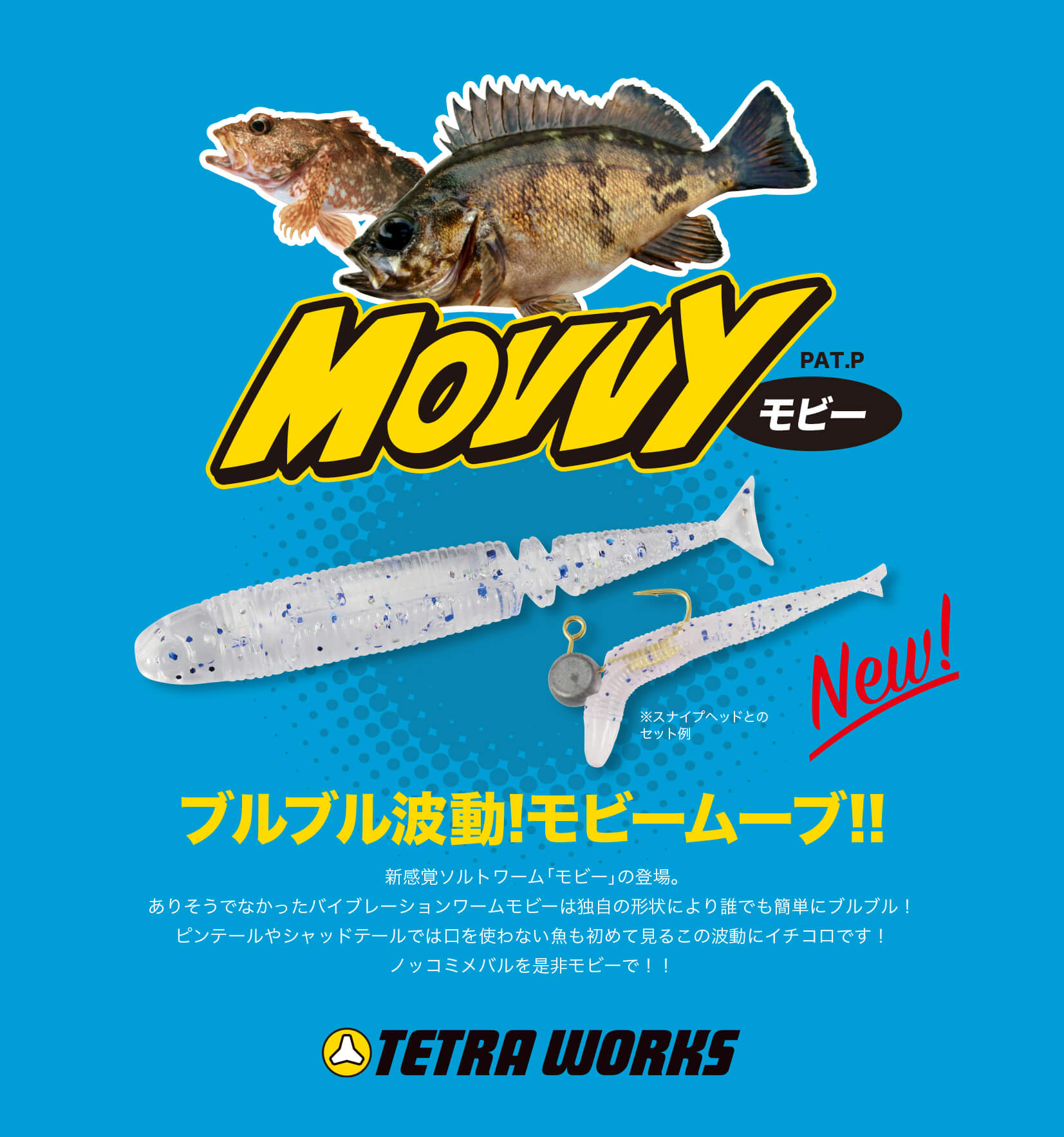 TETRAWORKS MOVVY「モビー」
