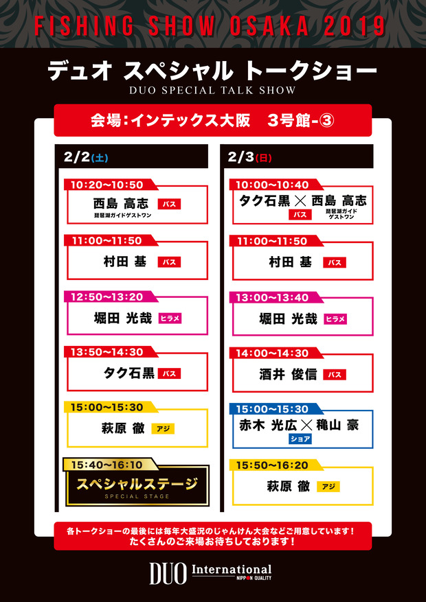 フィッシングショーOSAKA2019