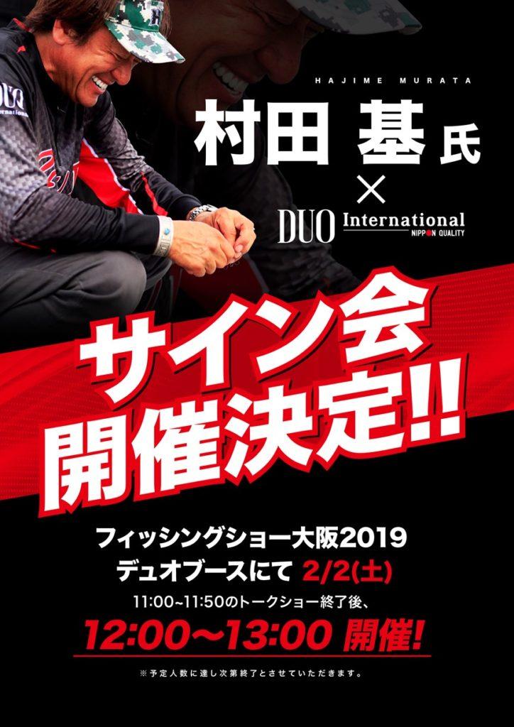 フィッシングショー大阪2019 2/2(土)村田基氏サイン会開催決定!!
