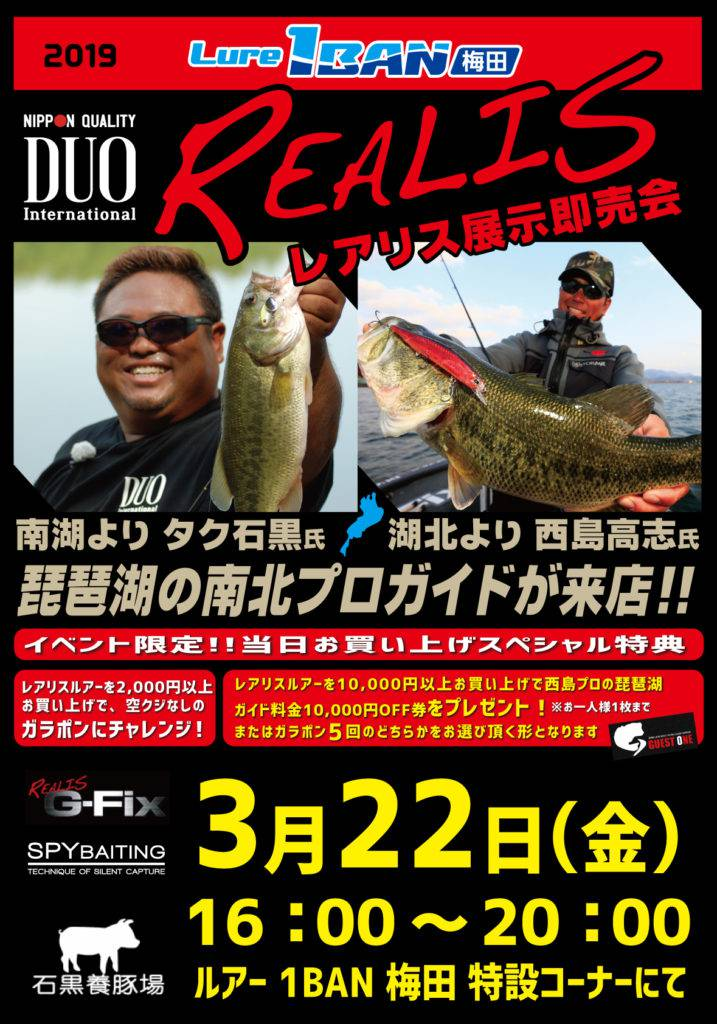 3月22日(金)ルアーショップ1BAN梅田店様にてREALISイベント開催!