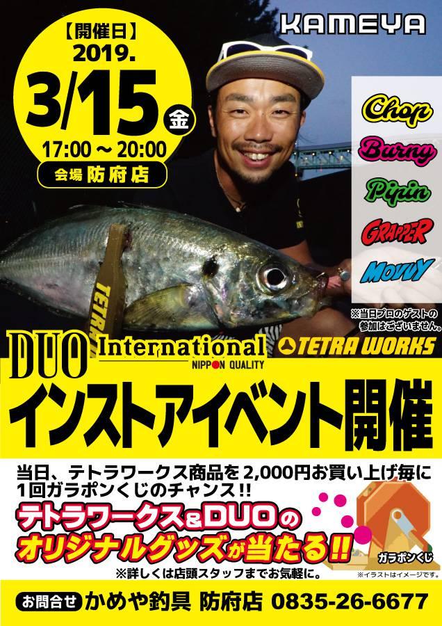 3/15(金)かめや釣具防府店様にてTETRAWORKSイベント開催!!