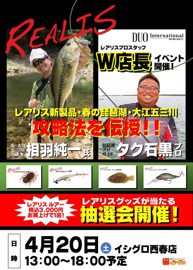 4月20日(土)イシグロ西春店様にてREALISイベント開催!