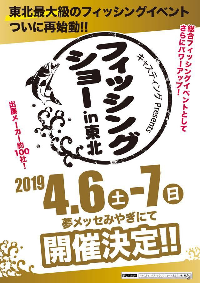 フィッシングショー2019in東北 出展!!