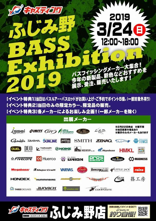 3/24(日)キャスティングふじみ野店様にてBassエキシビション2019開催!