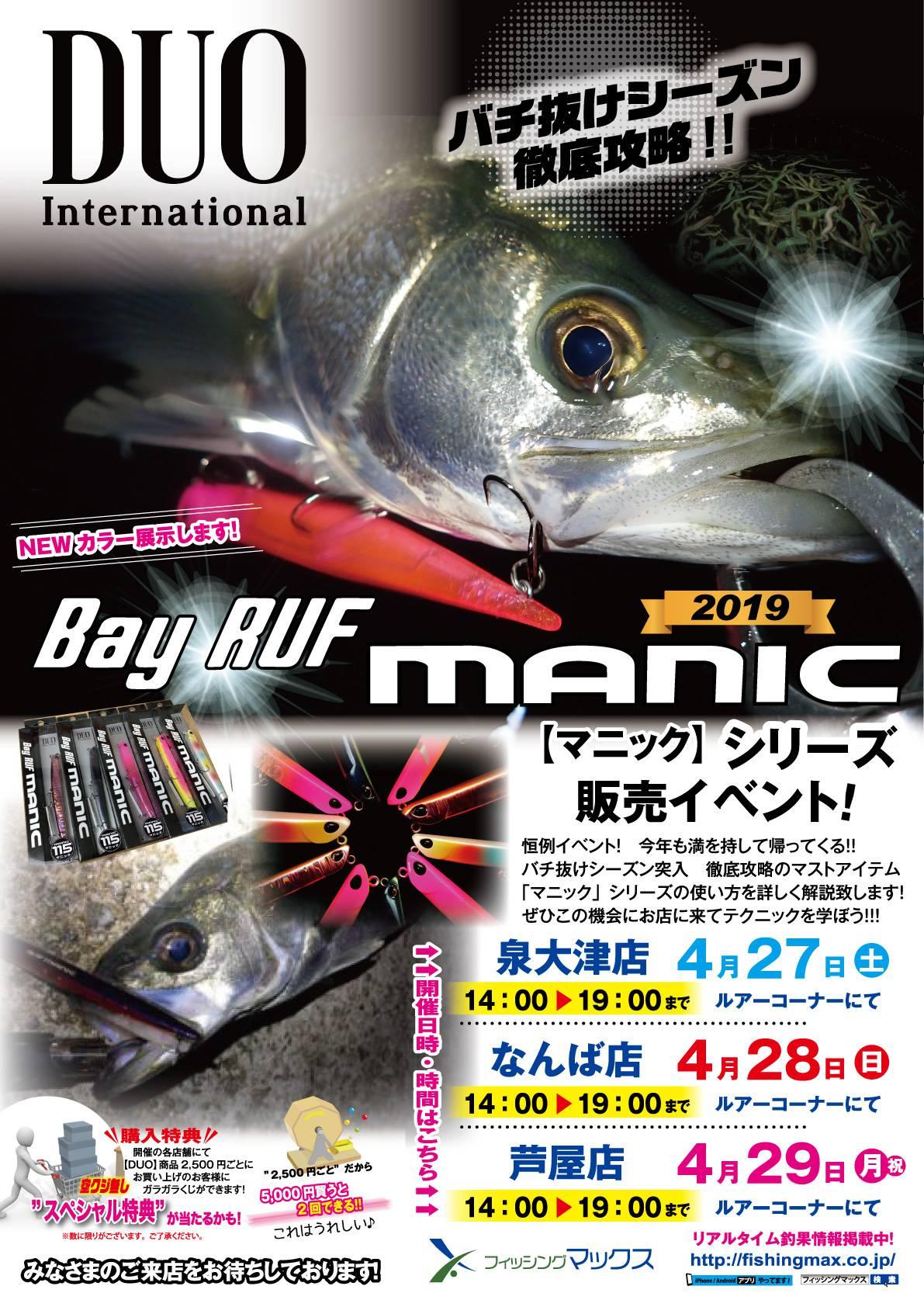 4月27日・28日・29日の3日間フィッシングマックス様にてマニックイベント開催!
