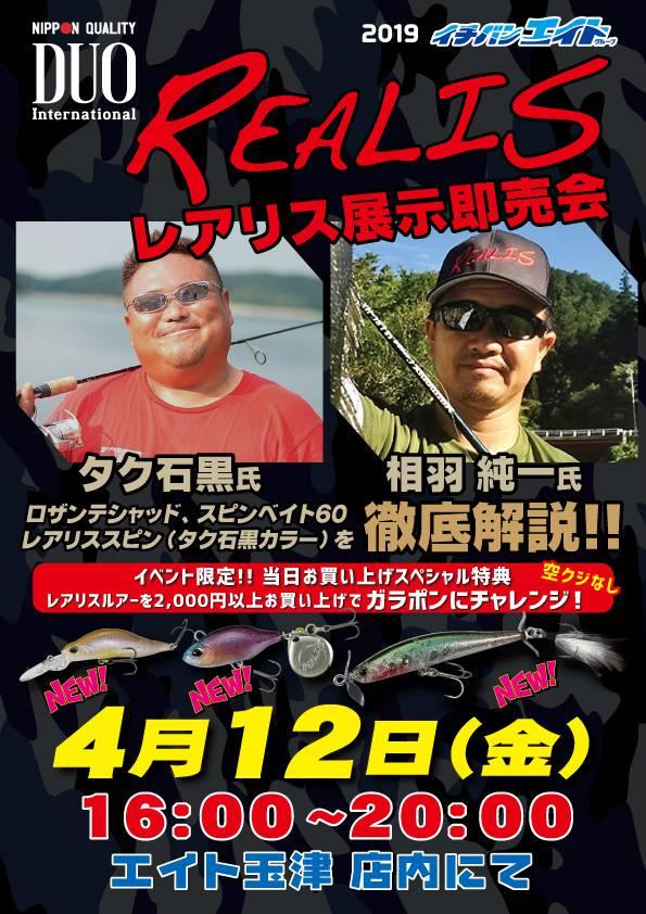 4月12日(金)フィッシングエイト玉津店様にてREALISイベント開催
