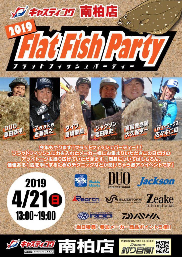 4月21日(日)キャスティング南柏店様にてフラットフィッシュパーティー開催!