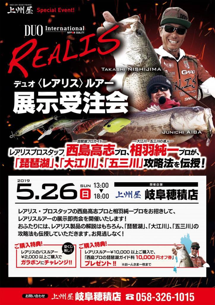 5月26日(日)上州屋岐阜穂積店様にてREALISイベント開催!!