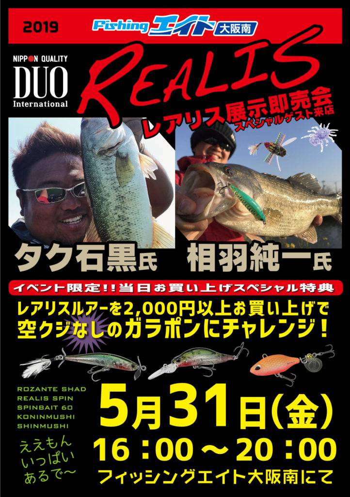 5月31日(金)フィッシングエイト大阪南店様にてREALISイベント開催!!