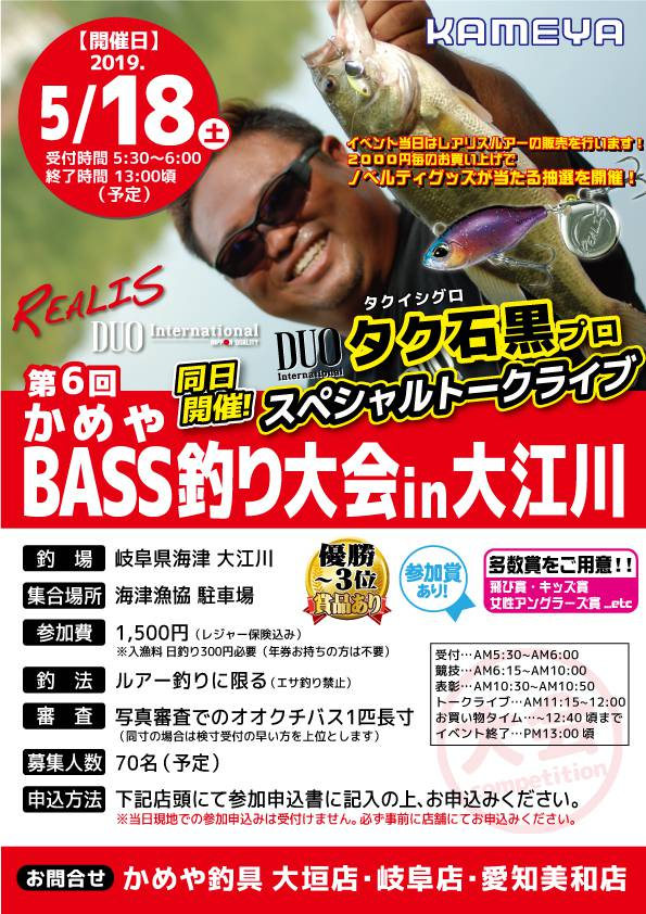 5月18日(土)かめやBASS釣り大会in大江川開催決定!!