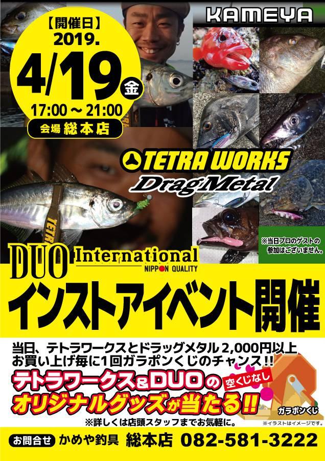 4月19日(金)かめや総本店様にてTETRAWORKS×ドラッグメタルイベント開催!