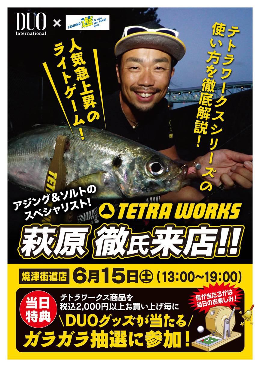6月15日(土)フィッシング遊焼津街道店様にてTETRAWORKSイベント開催!