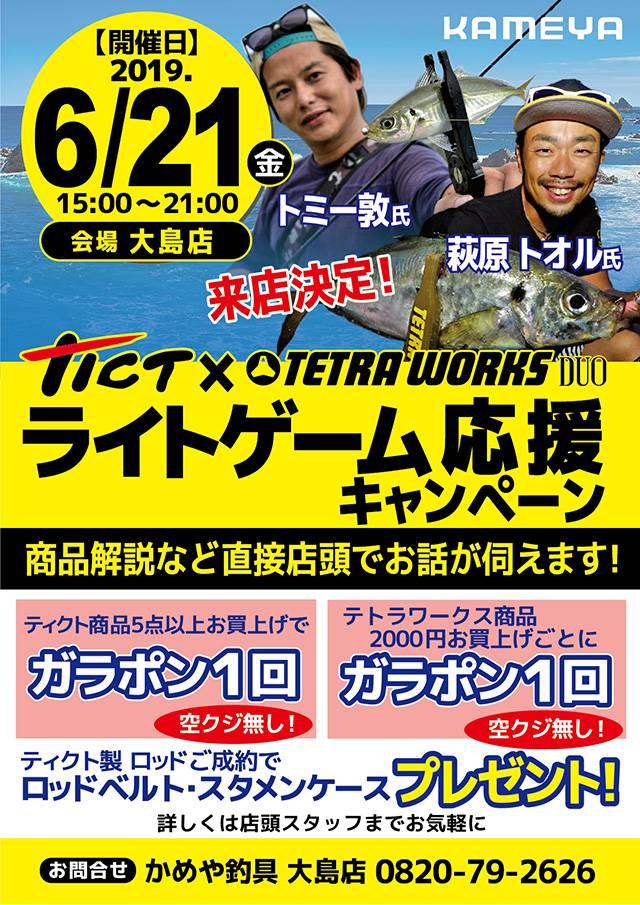 6/21(金)かめや釣具大島店様にてライトゲーム応援キャンペーン開催!