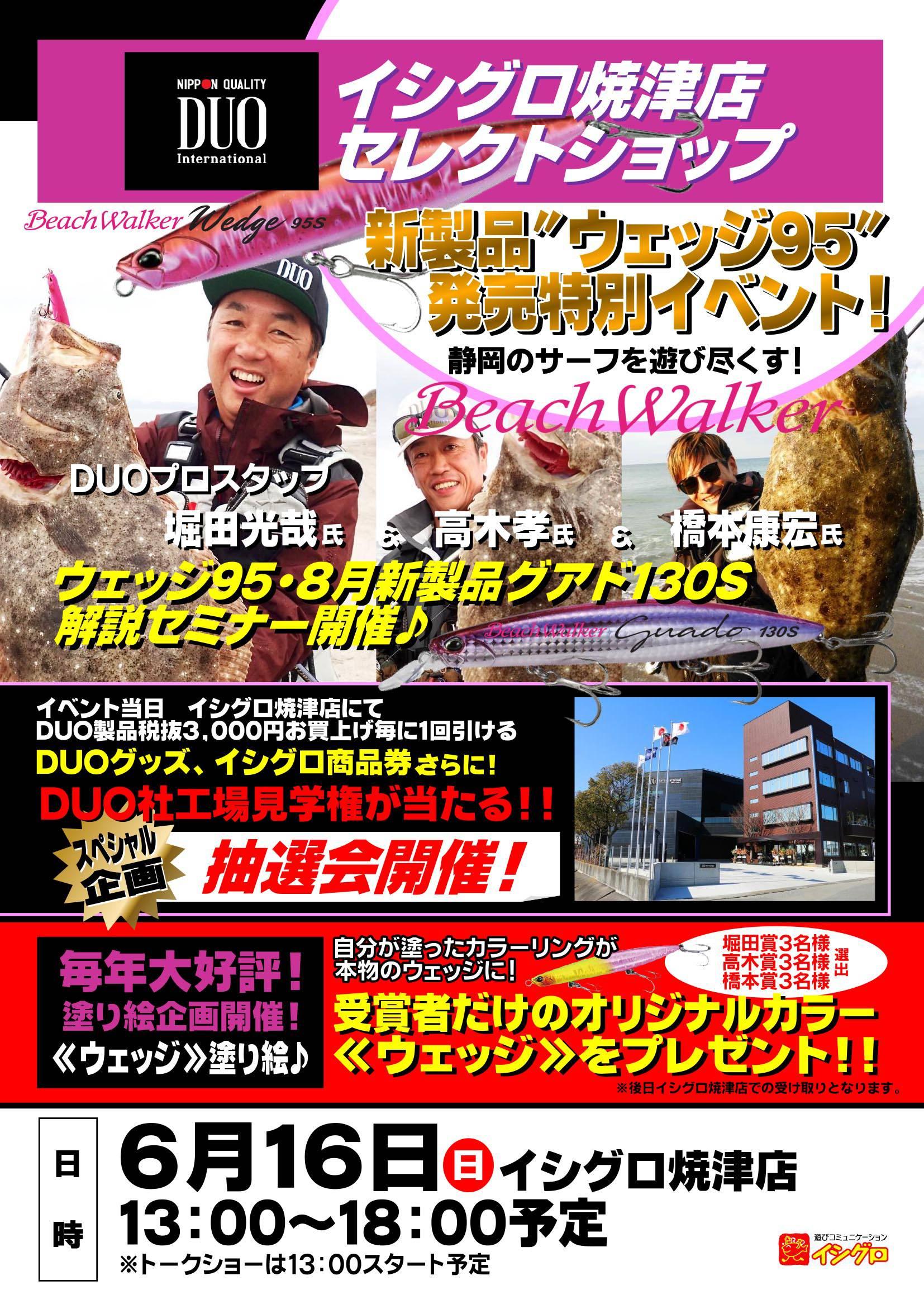 6月16日(日)イシグロ焼津店様にてBeachWalkerヒラメイベント開催!