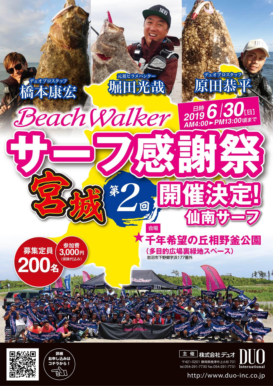 サーフ感謝祭2019in宮城 エントリー受付スタート!!