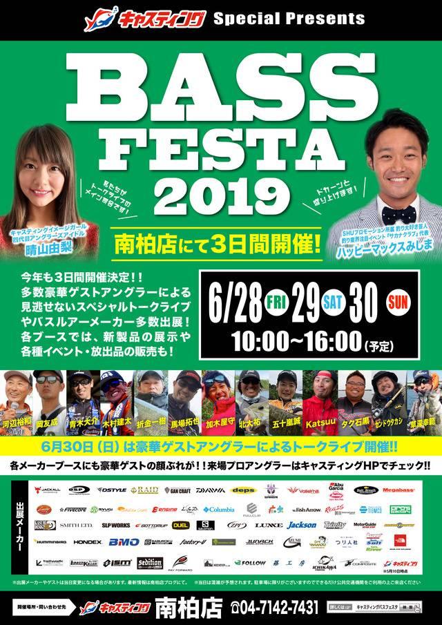 6/30(日)キャスティング南柏店様にてバスフェスタ2019開催!