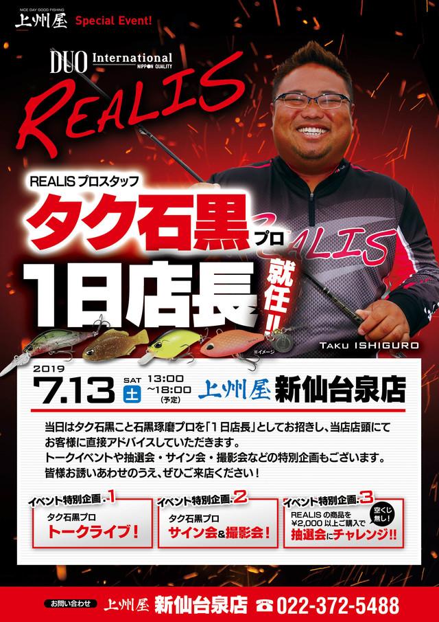 7月13日(土)14日(日)上州屋様にてタク石黒REALISイベント開催!!