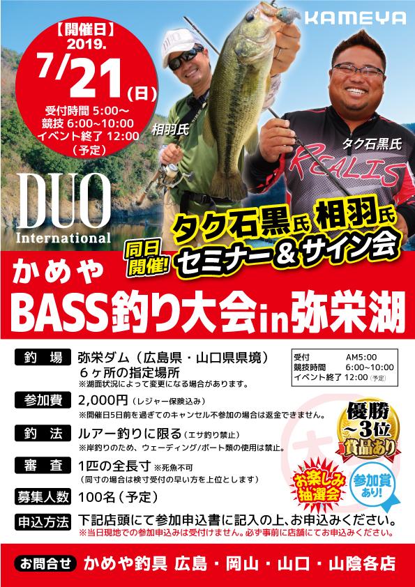 かめやバス釣り大会in弥栄湖 大会中止のお知らせ