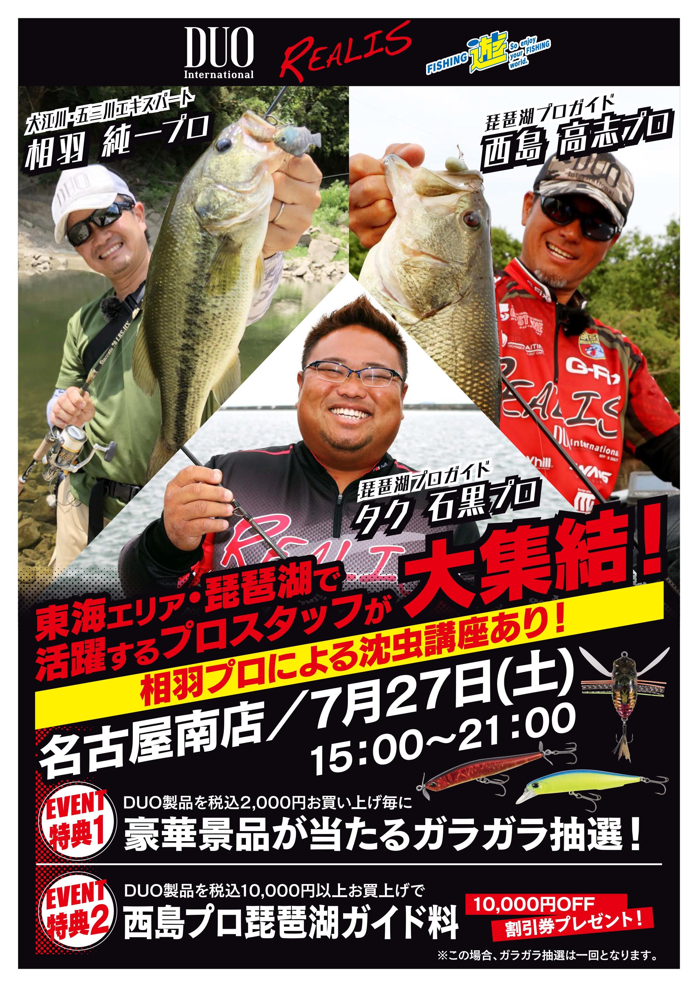 7月27日(土)フィッシング遊名古屋南店様にてREALISイベント開催!!