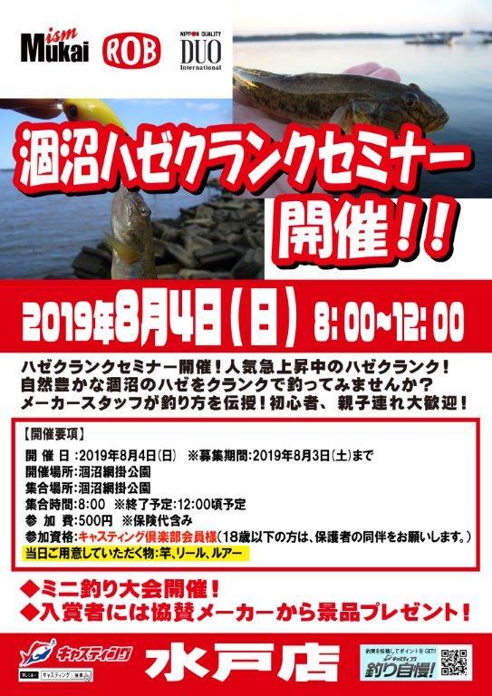 8/4(日)キャスティング水戸店様主催涸沼ハゼクラセミナー開催!