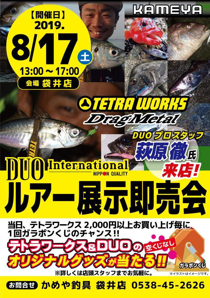 8月17日(土)かめや釣り具袋井店様にてTETRAWORKSイベント開催!
