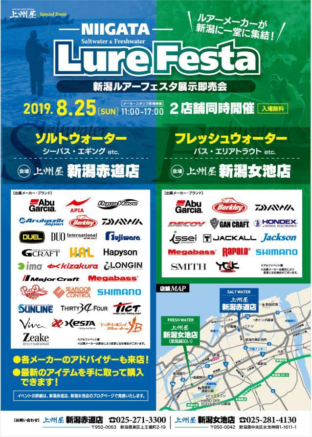 8月25日(日)新潟ルアーフェスタ開催決定!!