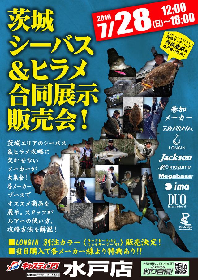 7月28日(日)キャスティング水戸店様にて茨城シーバス&ヒラメ合同イベント開催!!