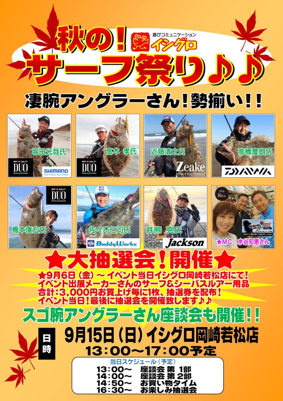 9月15日(日)イシグロ岡崎若松店サーフルアーメーカー合同イベント開催!