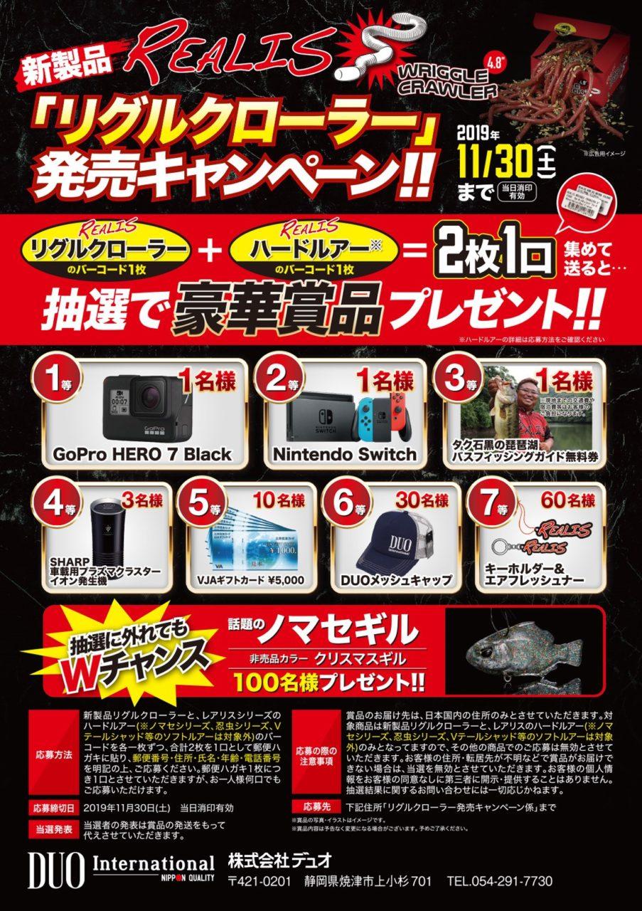 REALIS『リグルクローラー』発売キャンペーン開催!!