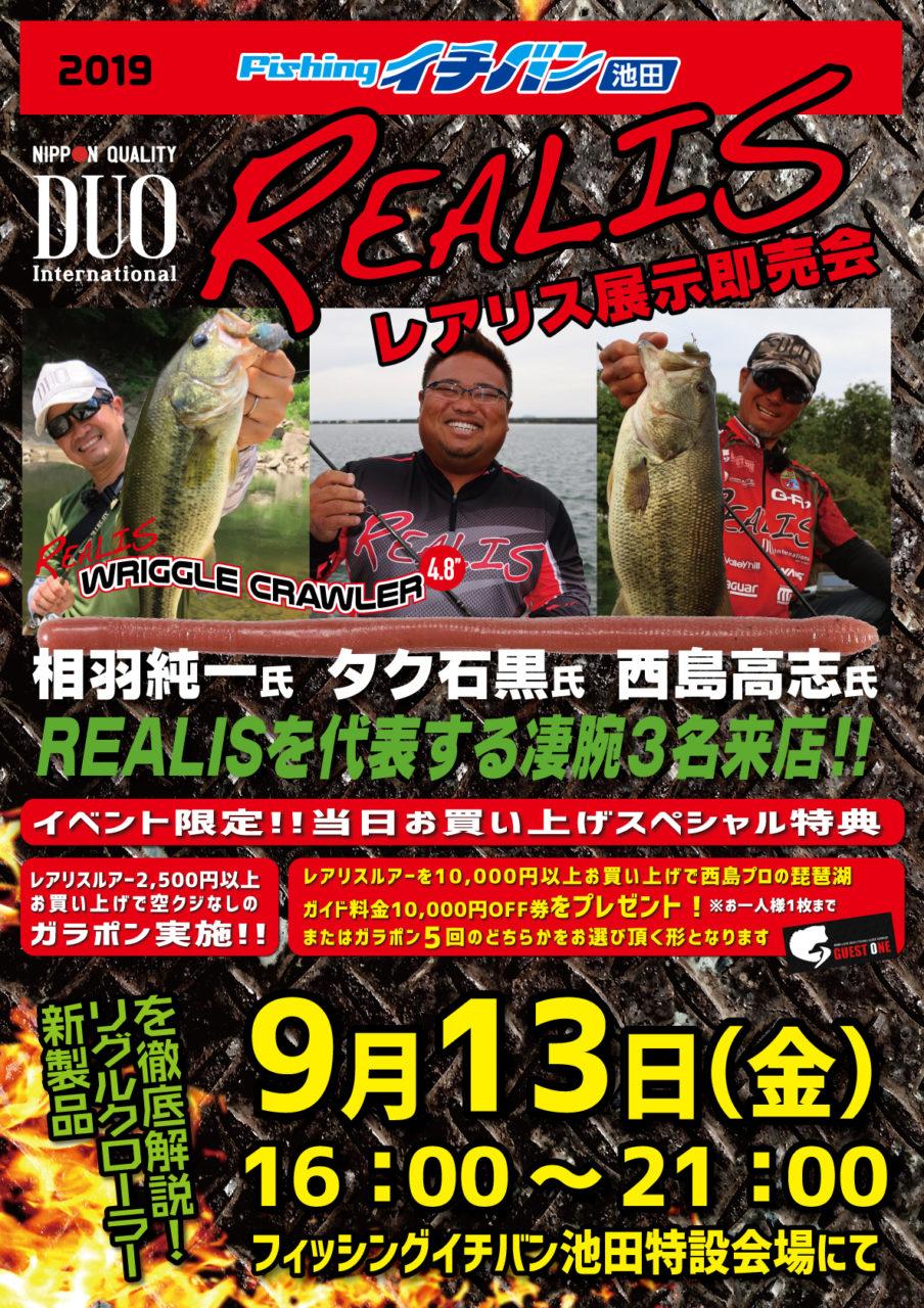 9月13日(金)フィッシングイチバン池田店様にてREALISイベント開催!
