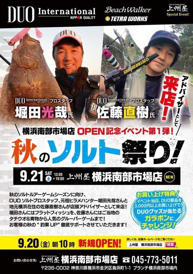 9月21日(土)上州屋横浜南部市場店様にて秋のソルト祭り開催!