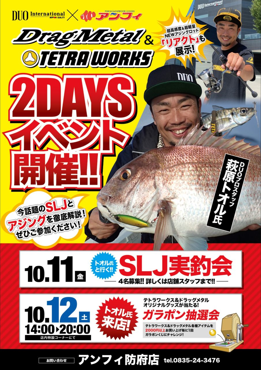 10月12日(土)アンフィ防府店様にてDragMetal&TETRAWORKSイベント開催!