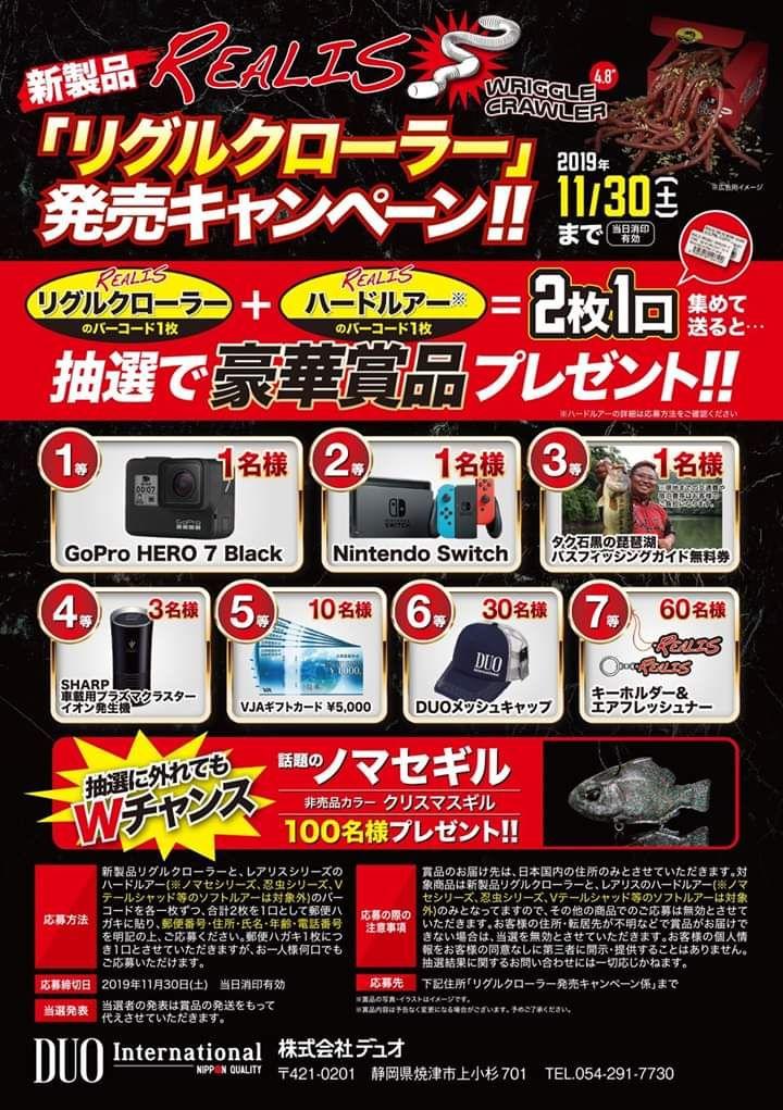 REALISリグルクローラー発売記念『REALISキャンペーン』応募締め切り迫る!