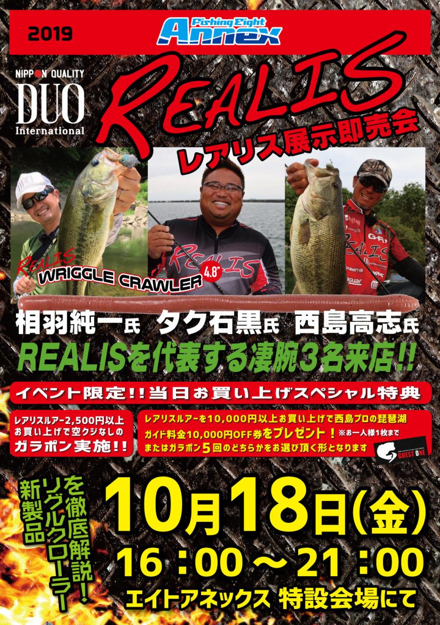 10月18日(金)フィッシングエイトアネックス様にてREALISイベント開催!