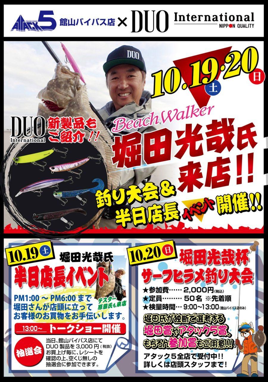 10月19日(土)アタック5館山バイパス店様にてBeachWalkerイベント開催!