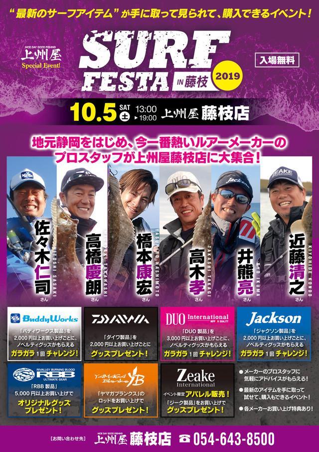 10月5日(土)上州屋藤枝店様にてサーフフェスタin藤枝2019開催!