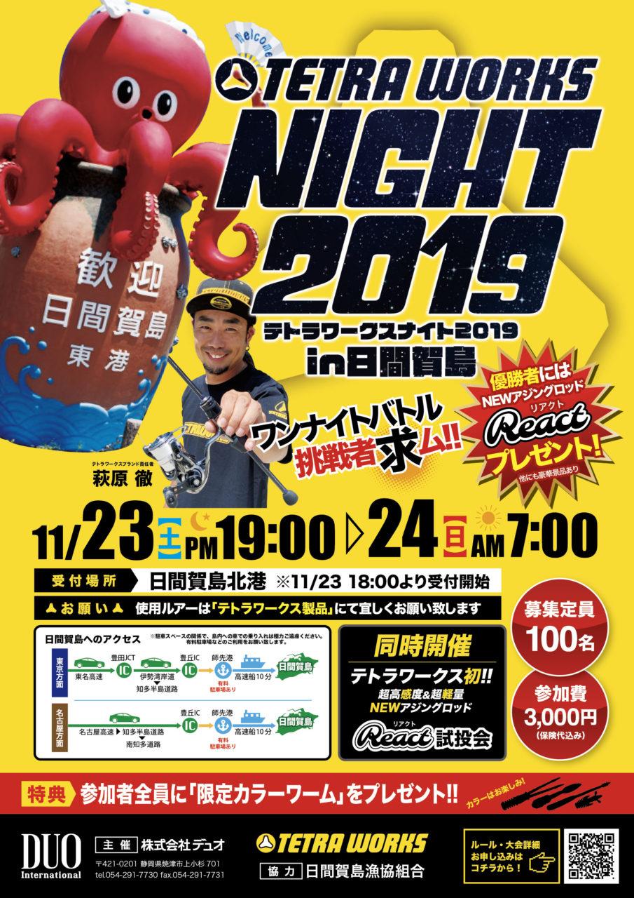 TETRAWORKS NIGHT2019in日間賀島 初開催決定!!