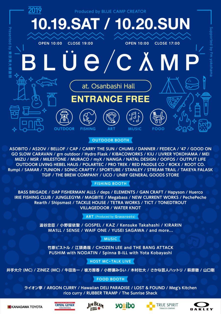 10/19(土)・20(日)BLUE CAMP開催!!