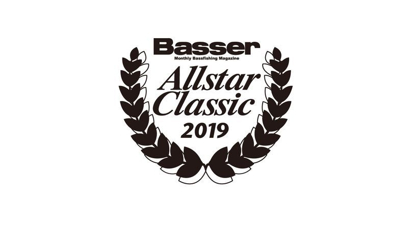 Basser ALLSTAR CLASSIC 2019 延期のお知らせ