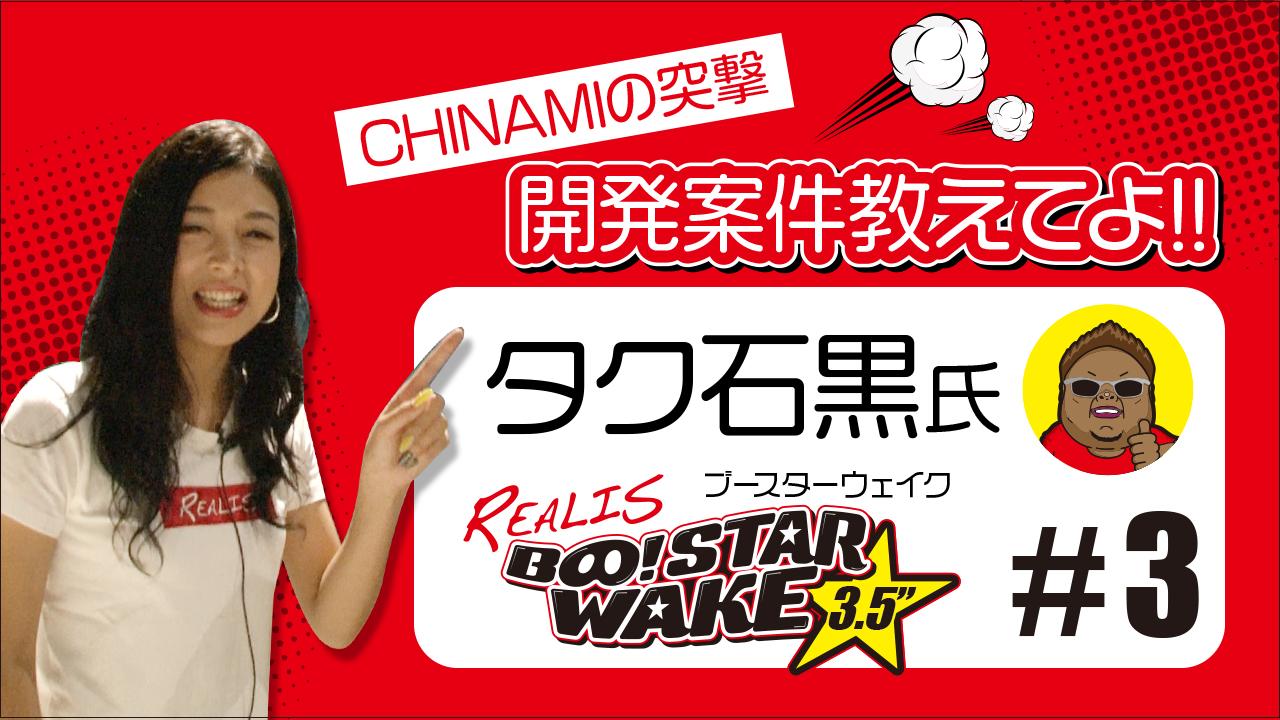 【開発速報】REALISタク石黒氏の開発に潜入!! ブースターウェイク編#3