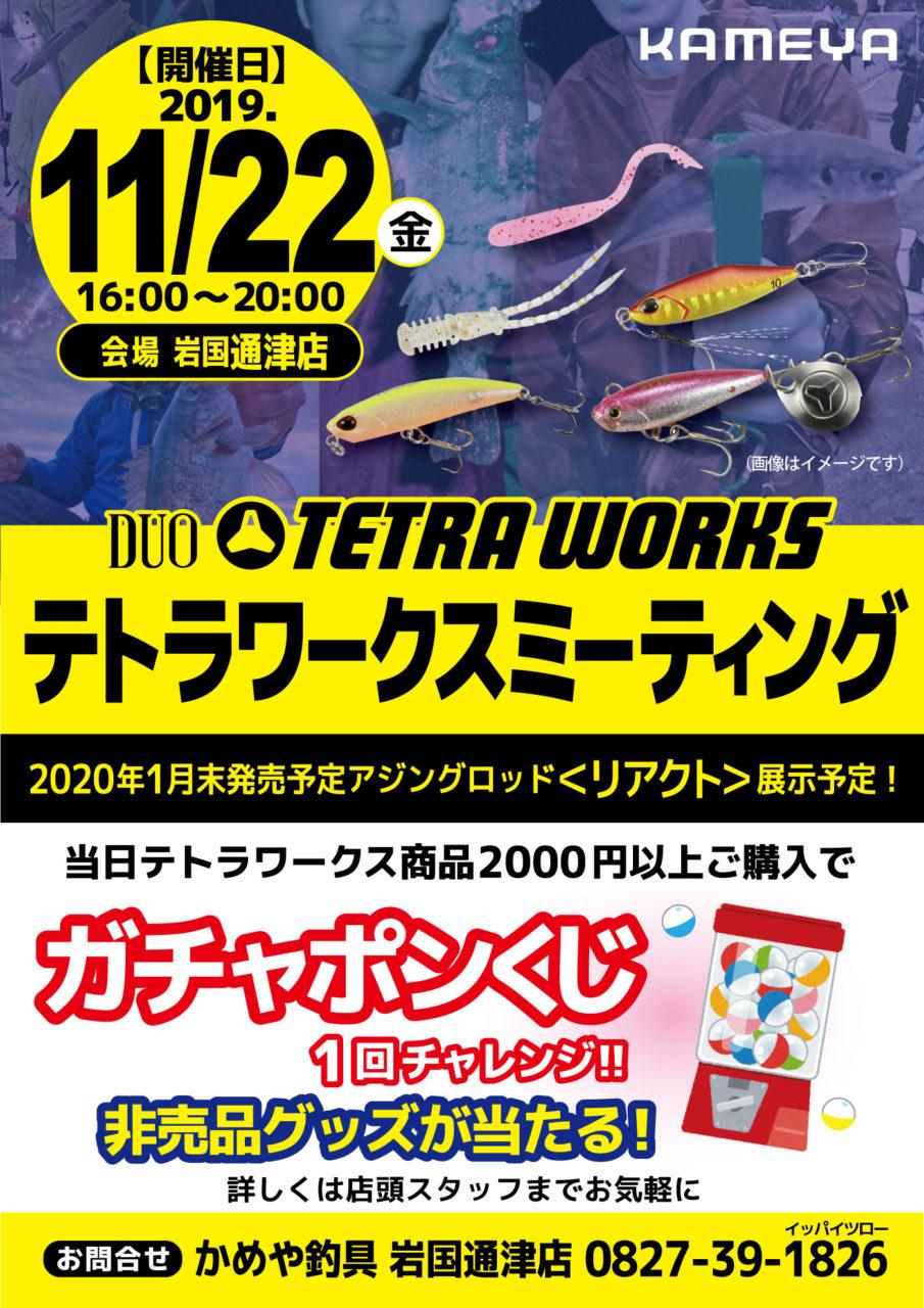 11月22日(金)かめや釣具岩国通津店様にてTETRAWORKSミーティング開催♪
