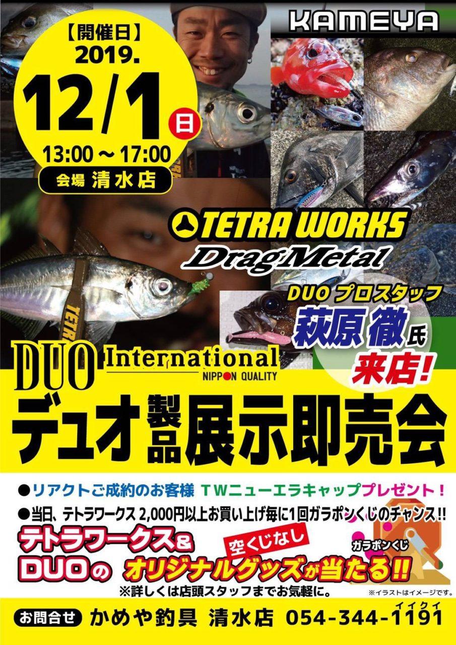 12月1日(日)かめや釣具清水店様にてテトラ×ドラッグメタルイベント開催!!