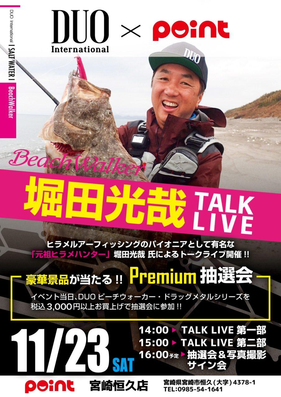 11月23日(土)ポイント宮崎恒久店様にてBeachWalkerイベント開催!