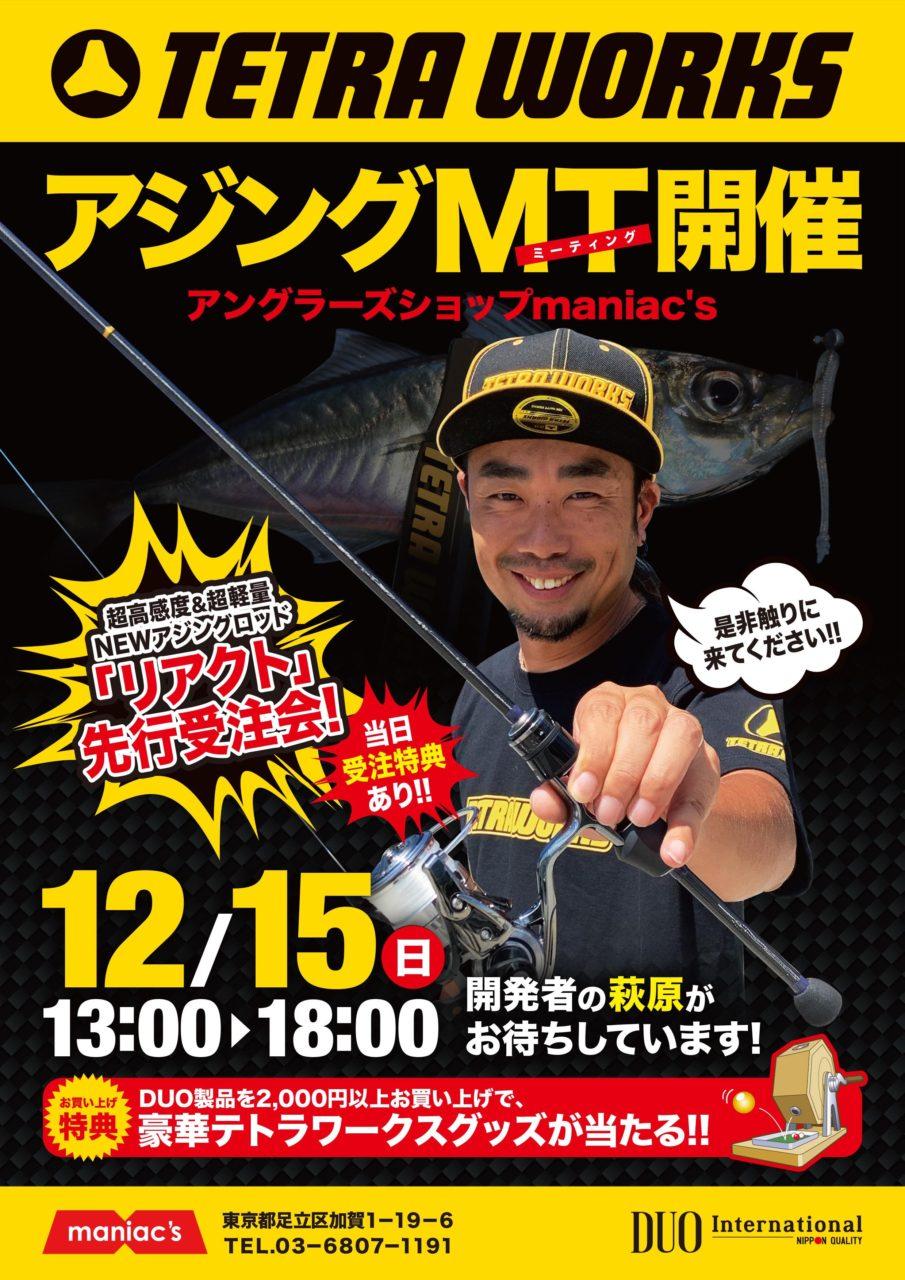 12月15日(日)マニアックス様にてアジングMT開催!!