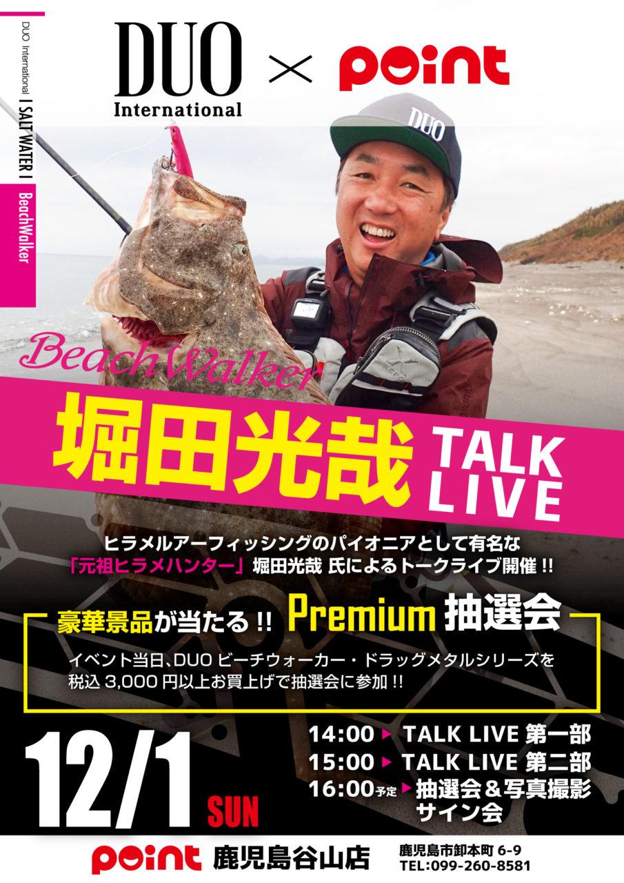 12月1日(日)ポイント鹿児島谷山店様にてBeachWalkerイベント開催!!