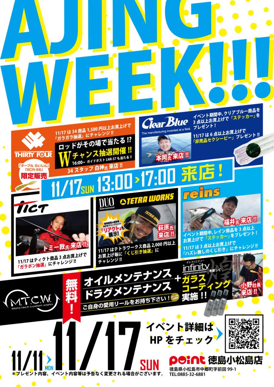 11月17日(日)ポイント徳島小松島店様にてAJING WEEK!!!開催