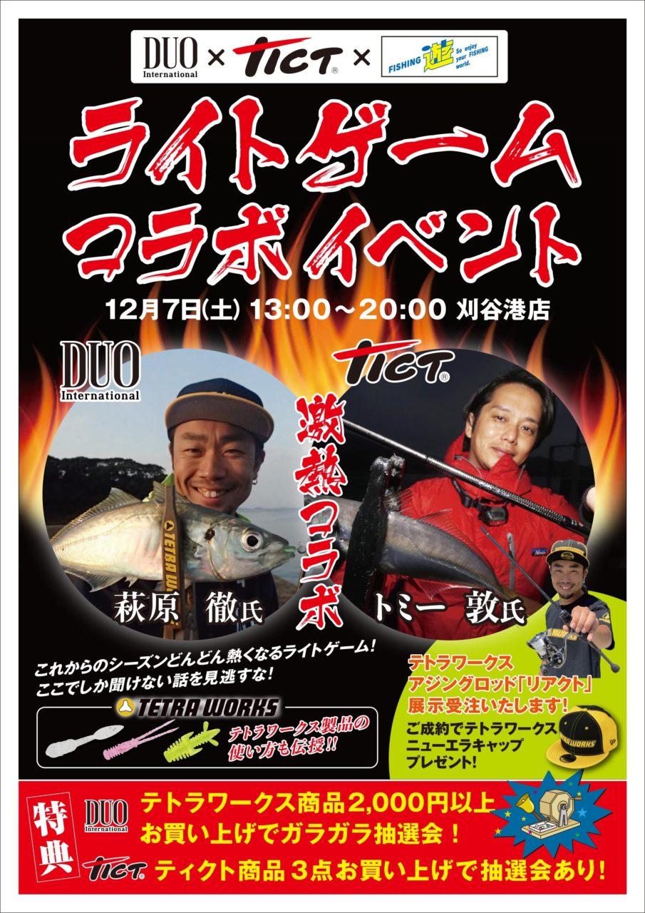 12月7日(土)フィッシング遊刈谷港店様にてライトゲームコラボイベント開催!