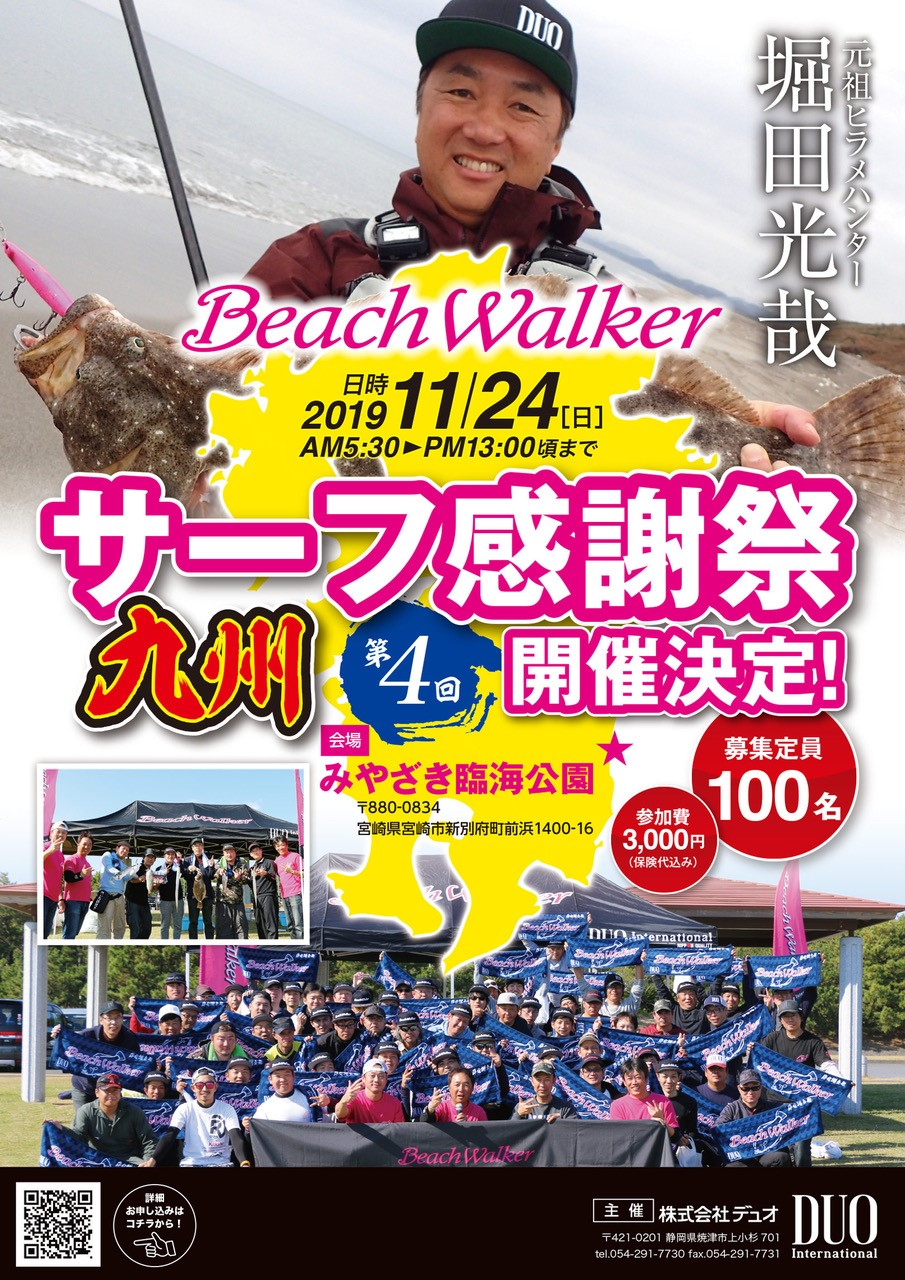 サーフ感謝祭2019in九州≪宮崎≫の雨天による開催可否判断について